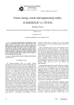 Future energy needs and engineering reality 未来能源需求与工程实际 Michael J Kelly