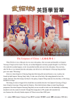 英語學習單 The Empress of China(武媚娘傳奇) When Wu Ru