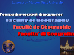 Education - Faculty of geography Lomonosov Moscow State University