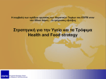 Health and Food Research Infrastructures