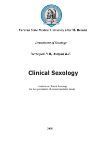Sexology - Doctors.am