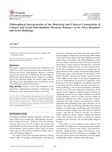 Philosophical Interpretation of the Historical and