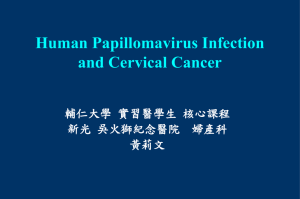 Human Papillomavirus and Cervical Cancer
