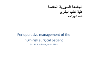 Perioperative care factors