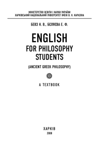 ENGLISH FOR PHILOSOPHY STUDENTS (ANCIENT GREEK