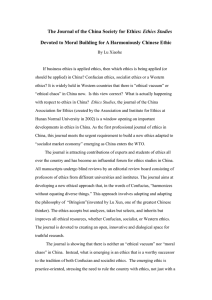 The Journal of the China Society for Ethics