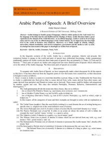 Arabic Parts of Speech: A Brief Overview