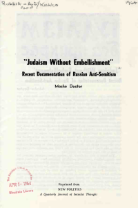 Judaism Without Embellishment
