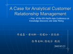 Attention to Data Aspects of Analytical CRM