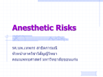 Anesthetic Risks - @@ Home