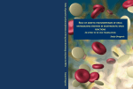 Cytochrome P450 BM3 as versatile biocatalytic tool in drug development Vanina Rea