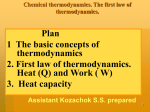 Lacture №1. Chemical thermodynamics. The first law of