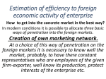 Estimation of efficiency to foreign economic activity of enterprise