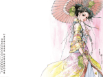 A story about Diao-chan, a marvelous beauty (不可思议的)