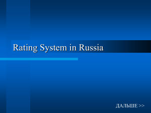 Rating System in Russia
