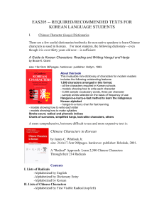 Required/Recommended Dictionaries for Korean Language Students