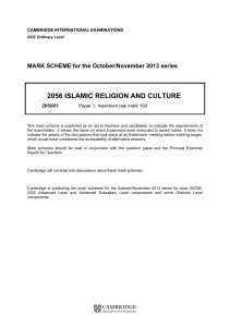 2056 islamic religion and culture