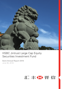 HSBC Jintrust Large Cap Equity Securities Investment Fund
