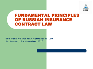 fundamental principles of russian insurance contract law